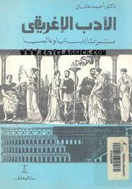 تحميل كتاب الأدب الاغريقي : تراثا انسانيا و عالميا pdf تأليف احمد عتمان مجانا | المكتبة تحميل كتب pdf