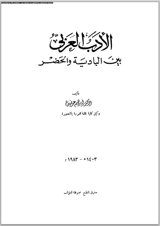 تحميل كتاب الأدب العربى بين البادية و الحضر pdf تأليف ابراهيم عوضين مجانا | المكتبة تحميل كتب pdf