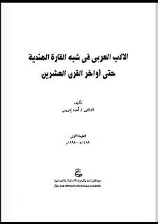 تحميل كتاب الأدب العربى فى شبه القارة الهندية حتى اواخر القرن العشرين pdf تأليف احمد ادريس مجانا | المكتبة تحميل كتب pdf