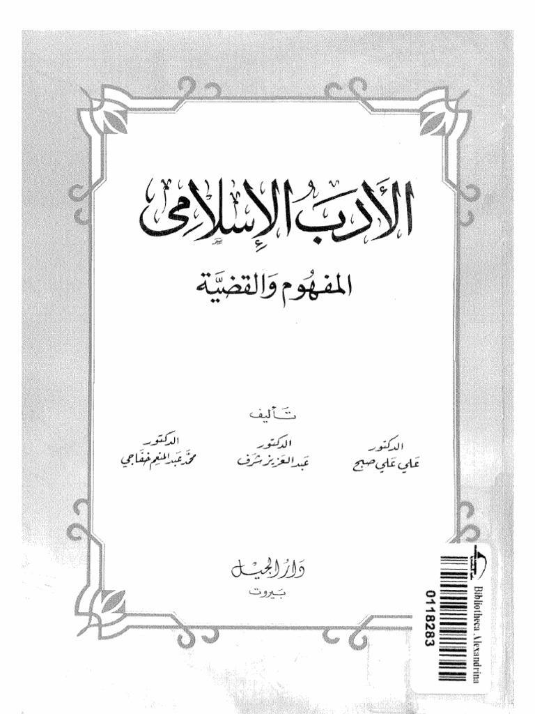 تحميل كتاب الأدب الاسلامى : المفهوم و القضية pdf تأليف على على صبح-عبد العزيز شرف مجانا | المكتبة تحميل كتب pdf
