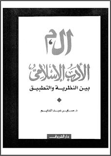 تحميل كتاب الأدب الاسلامى و مواكب النور pdf تأليف عبد العزيز شرف مجانا | المكتبة تحميل كتب pdf
