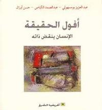 أفول الحقيقة - عبد العزيز بومسهولى - عبد الصمد الكباص - حسن أوزال
