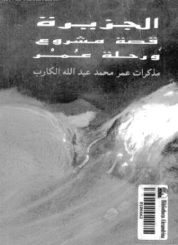 تحميل كتاب الجزيرة - قصة مشروع ورحلة عمر pdf مجاناً تأليف عمر محمد عبد الله الكارب | مكتبة تحميل كتب pdf
