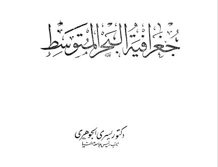 تحميل كتاب جغرافية البحر المتوسط pdf مجاناً تأليف د. يسرى الجوهرى | مكتبة تحميل كتب pdf