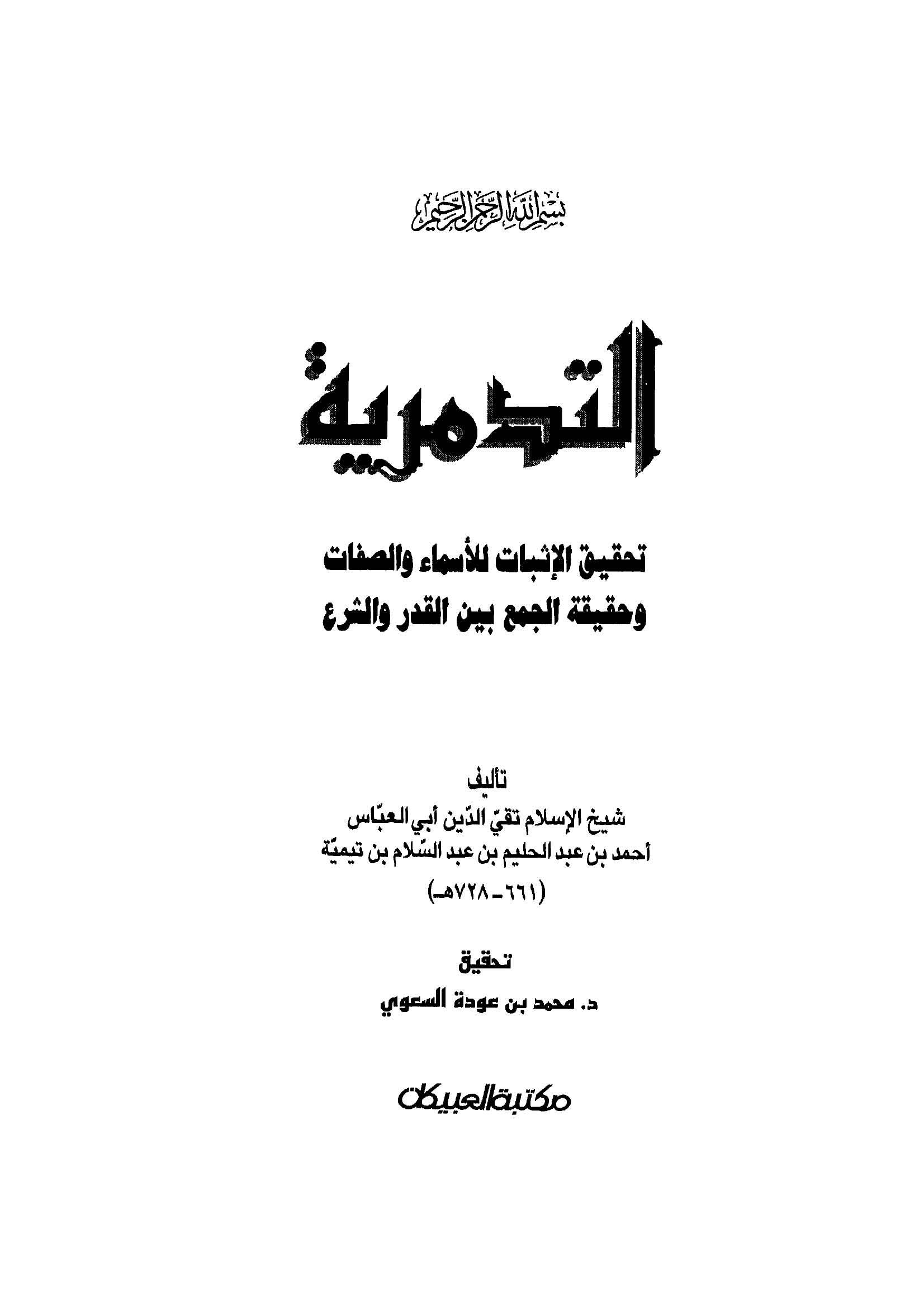 تحميل كتاب العقيدة التدمرية pdf مجاناً تأليف ابن تيمية | مكتبة تحميل كتب pdf