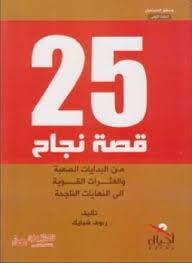 تحميل كتاب 25 قصة نجاح - من البدايات الصعبة والعثرات القوية إلى النهايات الناجحة pdf مجاناً تأليف رءوف شبايك | مكتبة تحميل كتب pdf