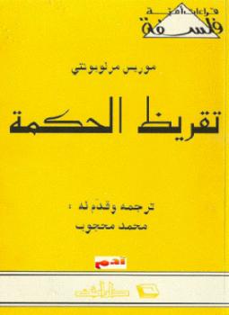 تحميل كتاب تقريظ الحكمة - موريس مورلوبونتي pdf مجاناً تأليف موريس مرلوبونتي | مكتبة تحميل كتب pdf