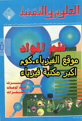 تحميل كتاب علم المواد pdf مجاناً تأليف مجلة العلوم والتقنية | مكتبة تحميل كتب pdf