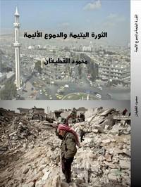 الثورة اليتيمة والدموع الأليمة - محمود القطيفان