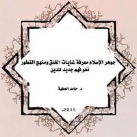 جوهر الإسلام معرفة غايات الخلق ومنهج التطور: نحو فهم جديد للدين - د. حامد العطية
