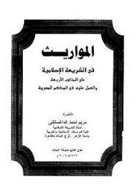 المواريث فى الشريعة الإسلامية على المذاهب الأربعة والعمل عليه فى المحاكم المصرية - د. مريم أحمد الداغستانى
