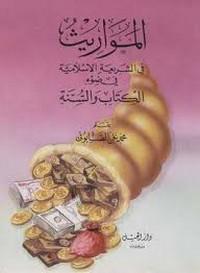 المواريث فى الشريعة الإسلامية فى ضوء الكتاب والسنة - محمد على الصابونى