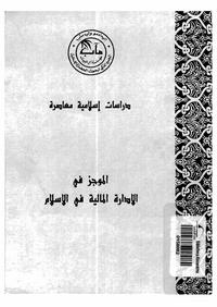 الموجز فى الإدارة المالية فى الإسلام -