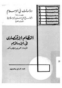 تحميل وقراءة أونلاين كتاب النظام الاقتصادى فى الإسلام pdf مجاناً تأليف د. محمد عبد المطلب | مكتبة تحميل كتب pdf.