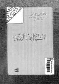 النظم الإسلامية - د. حسين الحاج حسن