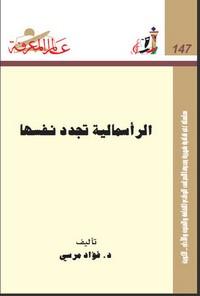 الرأسمالية تجدد نفسها - د. فؤاد مرسى