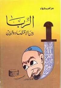 الربا بين الاقتصاد والدين - عز العرب فؤاد