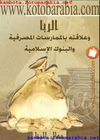 الربا وعلاقته بالممارسات المصرفية والبنوك الإسلامية - جمال البنا