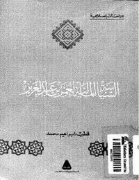السياسة المالية لعمر بن عبد العزيز - قطب ابراهيم محمد