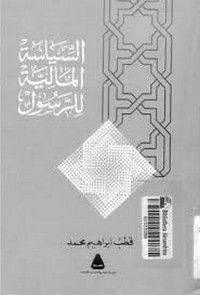 السياسة المالية للرسول - قطب ابراهيم محمد