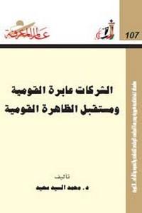 الشركات عابرة القومية ومستقبل الظاهرة القومية - د. محمد السيد سعيد