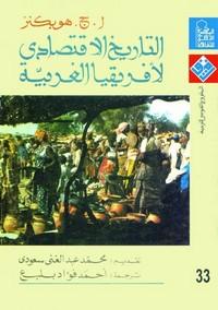 التاريخ الاقتصادى لأفريقيا الغربية - ا,ج . هوبكنز