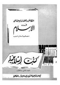 التكافل والضمان الاجتماعى فى الإسلام - سعد عبد السلام حبيب