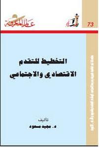 التخطيط للتقدم الاقتصادى والاجتماعى - د. مجيد مسعود