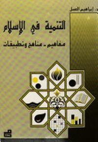تحميل وقراءة أونلاين كتاب التنمية فى الإسلام: مفاهيم - مناهج وتطبيقات pdf مجاناً تأليف د. إبراهيم العسل | مكتبة تحميل كتب pdf.