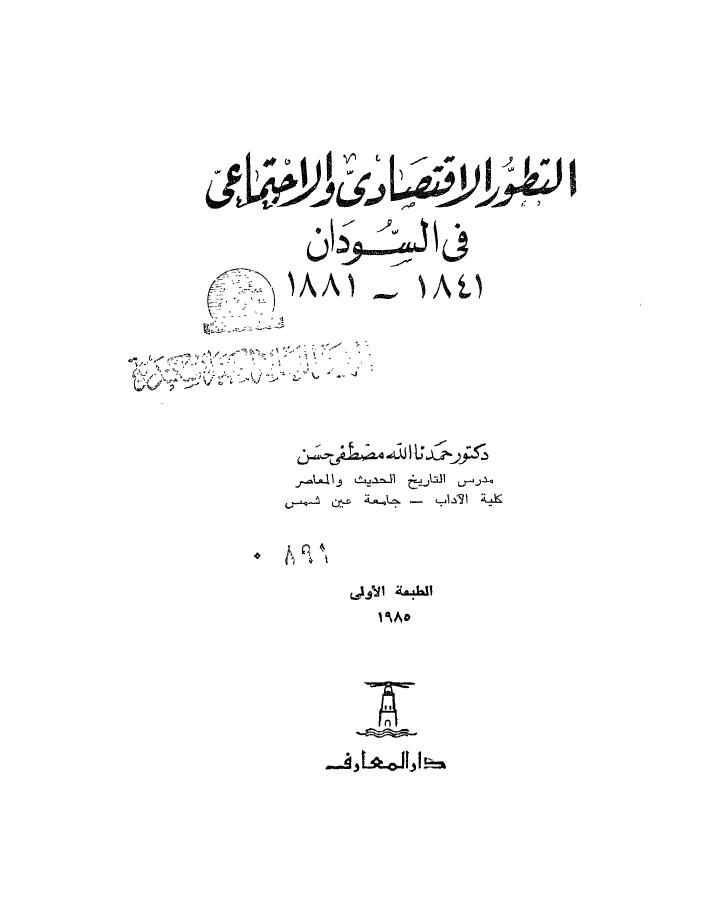 التطور الاقتصادى والاجتماعى فى السودان 1841-1881 - د. حمدنا الله مصطفى حسن