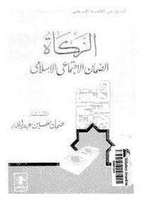 الزكاة الضمان الاجتماعى الإسلامى - المستشار عثمان حسين عبد الله