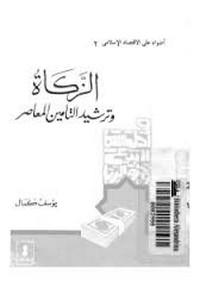 الزكاة وترشيد التأمين المعاصر - يوسف كمال