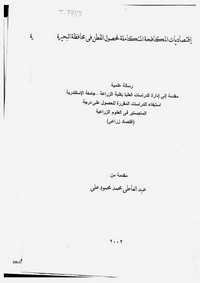 إقتصاديات المكافحة المتكاملة لمحصول القطن فى محافظة البحيرة - د. عبد العاطى محمد محمود على
