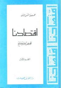 اقتصادنا تلخيص وتوضيح - القسم الثانى - محمد جعفر شمس الدين