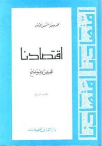 اقتصادنا تلخيص وتوضيح - القسم الرابع - محمد جعفر شمس الدين