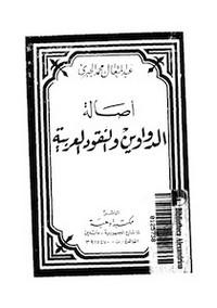 أصالة الدواوين والنقود العربية - عبد المتعال محمد الجبرى
