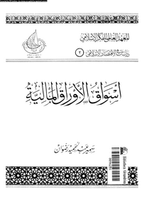 أسواق الأوراق المالية - سمير عبد الحميد رضوان
