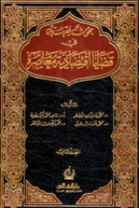 بحوث فقهية فى قضايا اقتصادية معاصرة - المجلد الأول - د. محمد سليمان الأشقر وآخرون