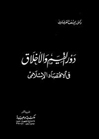 دور القيم والأخلاق فى الاقتصاد الإسلامى - د. يوسف القرضاوى