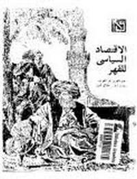 الاقتصاد السياسى للقهر - عبد العزيز عز العرب