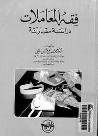 فقه المعاملات - دراسة مقارنة - د. محمد على عثمان الفقى