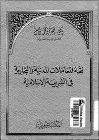 فقه المعاملات المدنية والتجارية فى الشريعة الإسلامية - د. نصر فريد محمد واصل