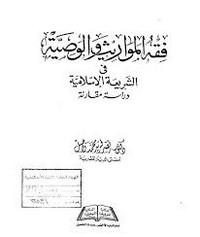 فقه المواريث والوصية فى الشريعة الإسلامية - دراسة مقارنة - د. نصر فريد محمد واصل