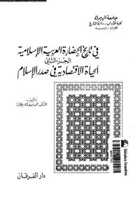 فى تاريخ الحضارة العربية الإسلامية - الجزء الثانى - الحياة الاقتصادية فى صدر الإسلام - د. محمد ضيف الله بطاينة