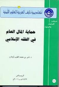 حماية المال العام فى الفقه الإسلامى - د. نذير بن محمد الطيب أوهاب