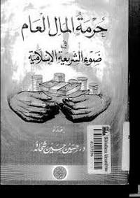 حرمة المال العام فى ضوء الشريعة الإسلامية - د. حسين حسين شحاته