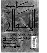 كتاب الأموال - الجزء الأول - حميد بن زنجوية