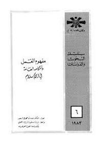 مفهوم العمل وأحكامه العامة فى الإسلام - د. صادق مهدى السعيد