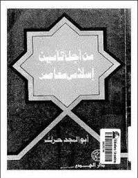 من أجل تأمين إسلامى معاصر - أبو المجد حرك