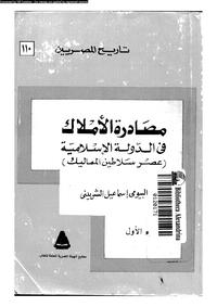مصادرة الأملاك فى الدولة الإسلامية (عصر سلاطين المماليك) - الجزء الأول - البيومى إسماعيل الشربينى